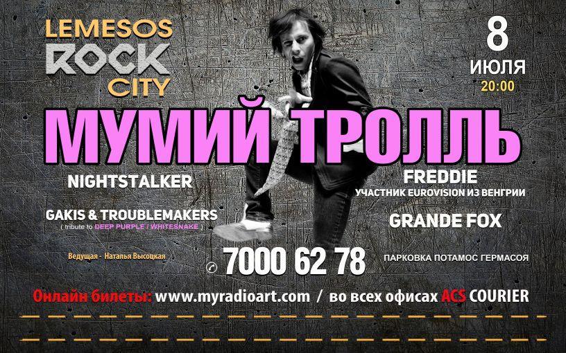 ΛΕΜΕΣΟΣ ROCK CITY FESTIVAL