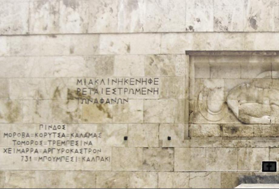 """Το ποίημα της ημέρας: """"Άγνωστος"""" από τον Νικηφόρο Βυζαντινό"""