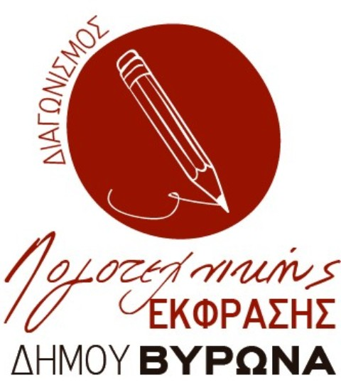 Πανελλήνιος Διαγωνισμός λογοτεχνικής έκφρασης για εφήβους και νέους