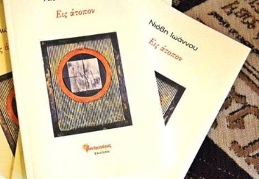 Η Νιόβη Ιωάννου και η ποιητική της πέννα