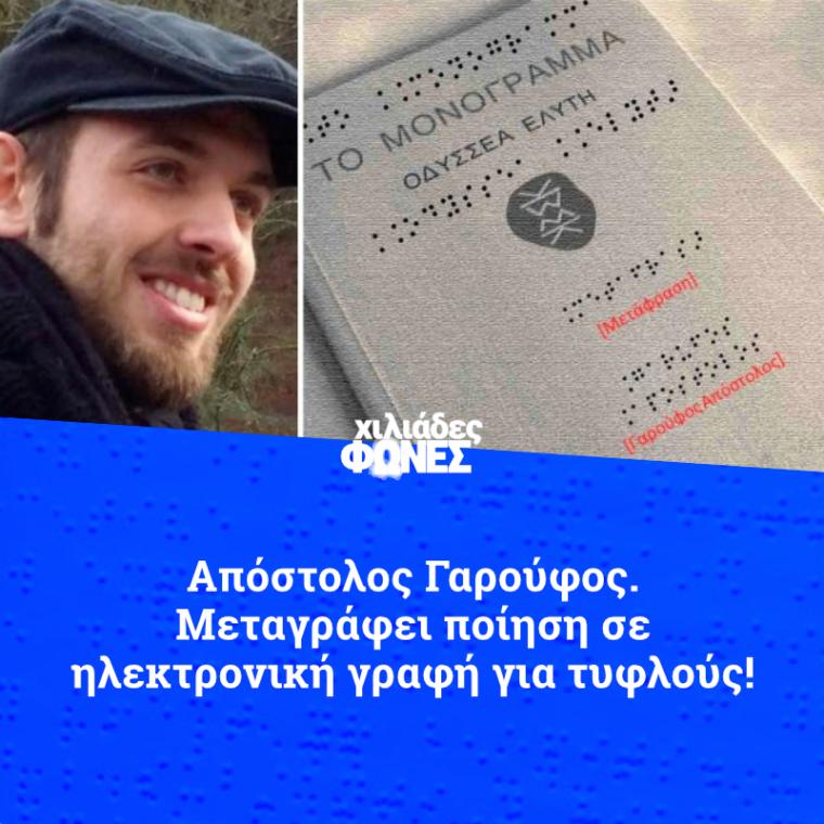 Το «Μονόγραμμα» του Ελύτη σε γραφή Braille για τυφλούς από Ελληνα μεταπτυχιακό φοιτητή