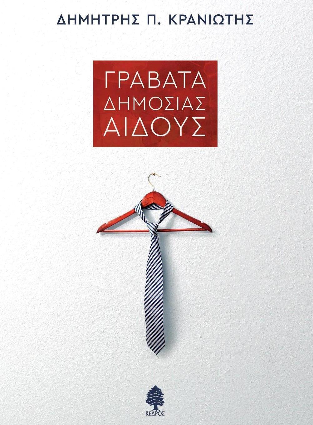 Γραβάτα Δημοσίας Αιδούς του Δημήτρη Π. Κρανιώτη