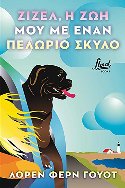 Ζιζέλ, η ζωή μου με έναν πελώριο σκύλο – της Λ. Φ. Γουότ