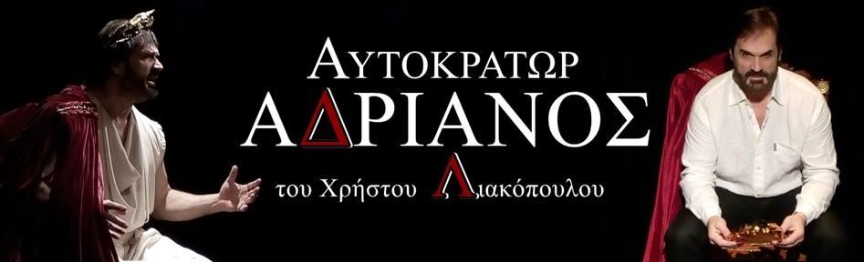 """""""Ο Αυτοκράτωρ Αδριανός"""" στο θέατρο Αλκμήνη για τρίτη συνεχή χρονιά."""
