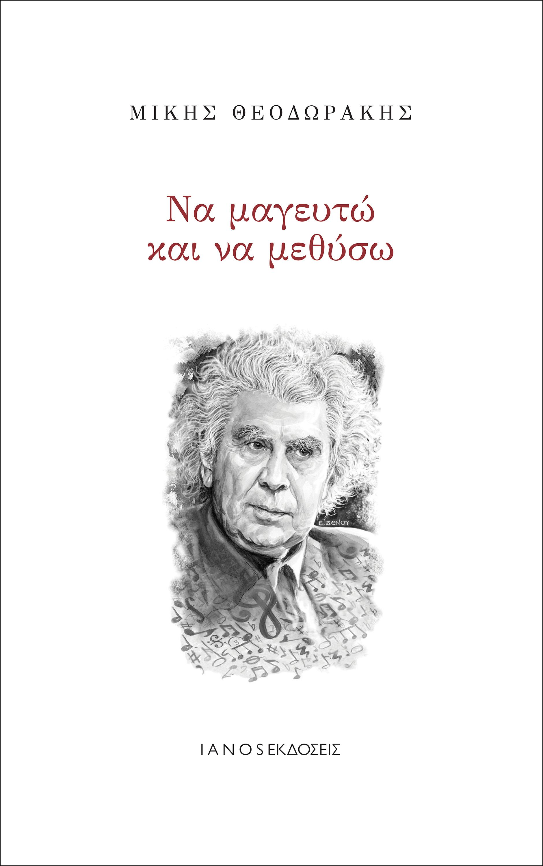 Ανθολογία ποιημάτων του Μίκη Θεοδωράκη «Να μαγευτώ και να μεθύσω» από Εκδόσεις IANOS