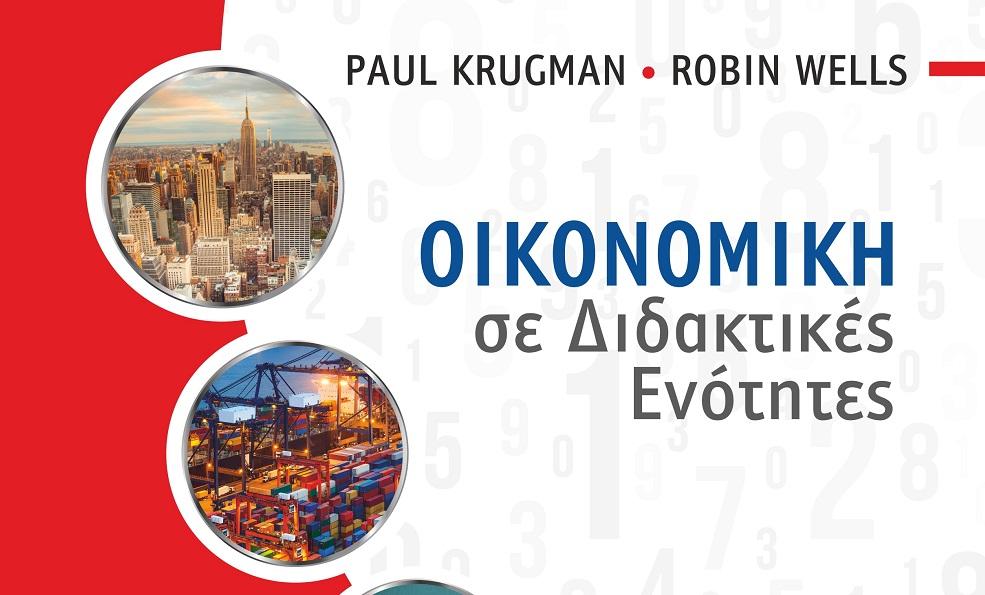 IANOS: Παρουσίαση βιβλίο Paul Krugman, Robin Wells. Οικονομική σε διδακτικές ενότητες των εκδόσεων  Gutenberg