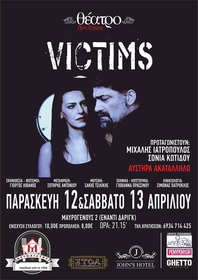 «Victims»  στο Θέατρο περί Τεχνών