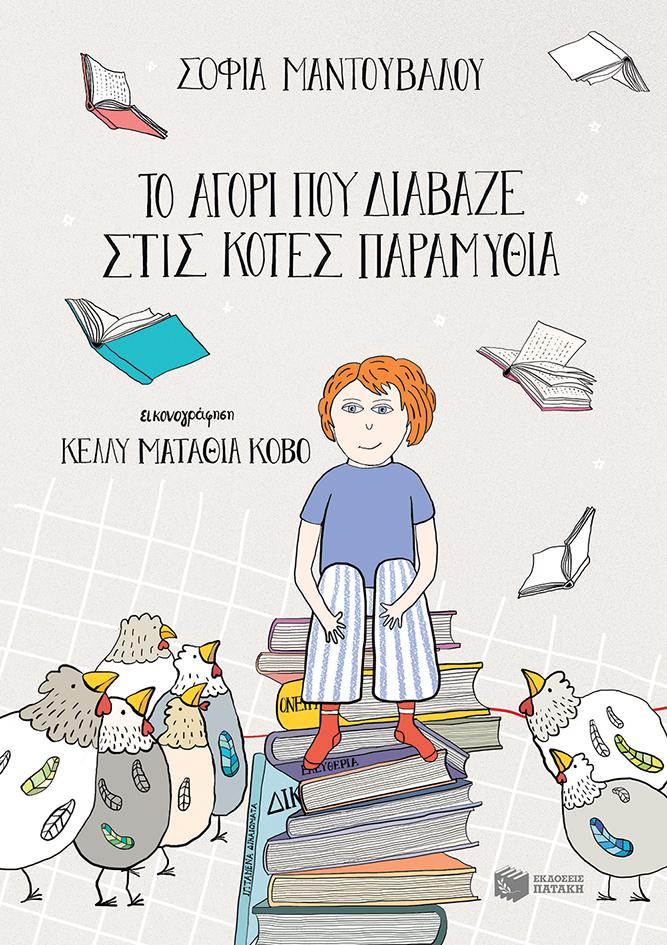 Τρία βραβεία του Κύκλου του Ελληνικού Παιδικού Βιβλίου- ΙΒΒΥ για τις Εκδόσεις Πατάκη