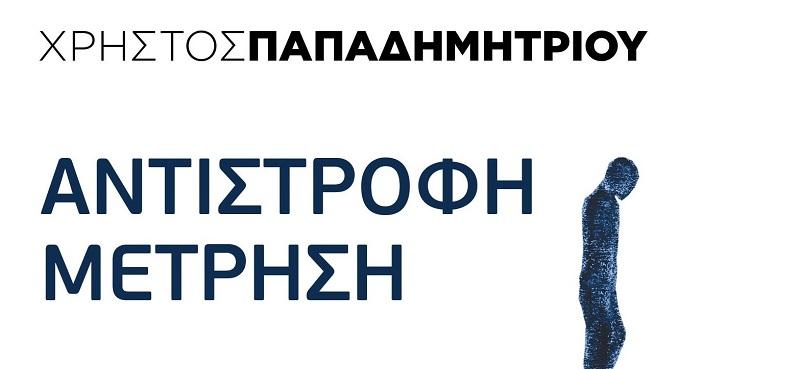"""Χρήστος Παπαδημητρίου :""""Αντίστροφη Μέτρηση"""". Παρουσίαση βιβλίου στον ΙΑΝΟ!"""