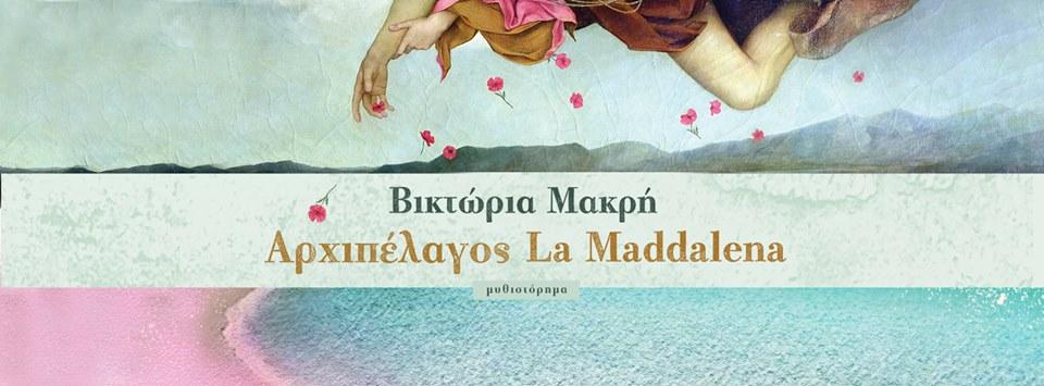 """Βικτώρια Μακρή """"Αρχιπέλαγος La Maddalena"""" το νησί με τα κοράλλια."""