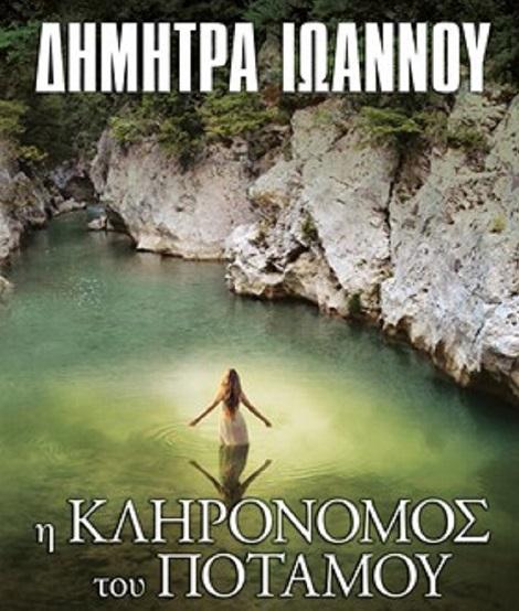 """""""Η κληρονόμος του ποταμού"""" Το νέο βιβλίο της Δήμητρας Ιωάννου ήλθε να μας καθηλώσει!"""