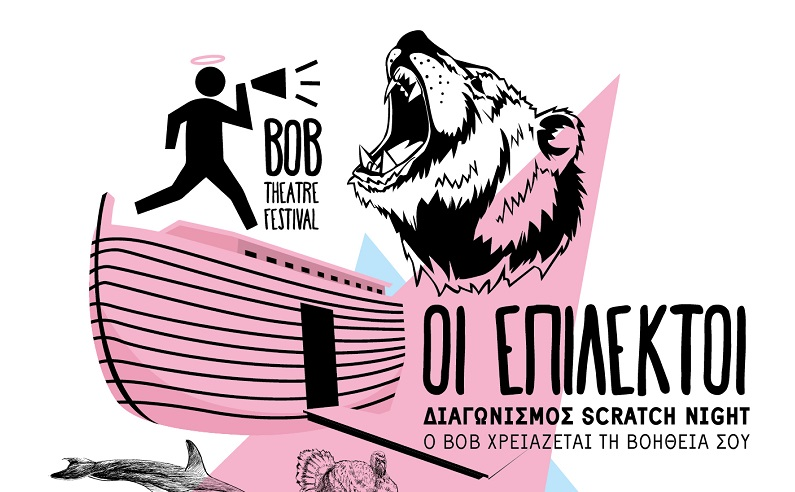 Bob Theatre Festival 2019 στο Θέατρο Κιβωτός 10-16 Ιουνίου