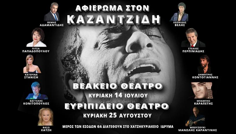 """""""Στέλιος Καζαντζίδης – 18 χρόνια μετά"""""""