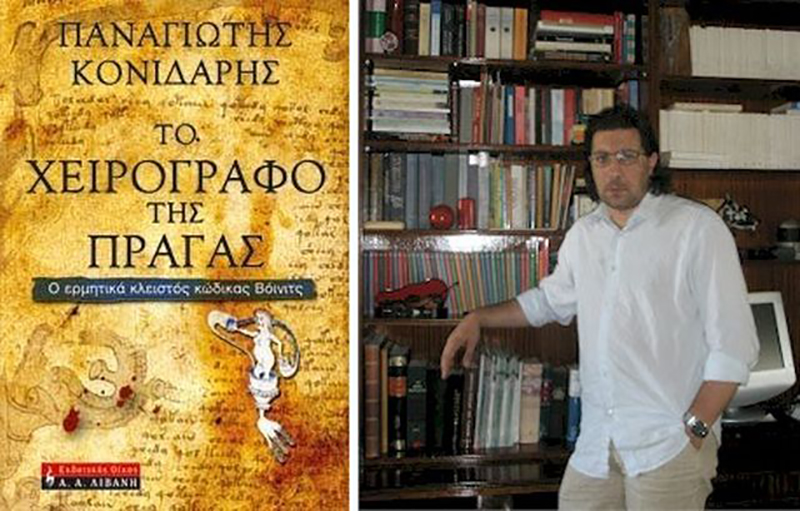 """""""Το χειρόγραφο της Πράγας"""" του Παναγιώτη Κονιδάρη"""