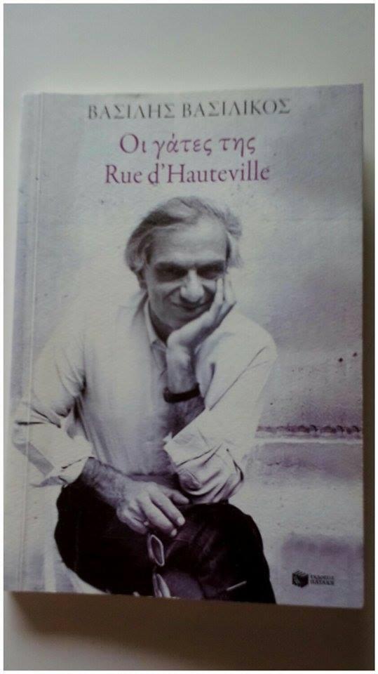 """""""Οι γάτες της Rue d'Hauteville"""" του Βασίλη Βασιλικού"""
