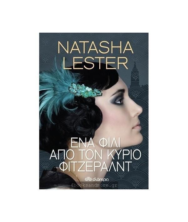 """""""Ένα φιλί από τον κύριο Φιτζέραλντ"""" της Natasha Lester"""