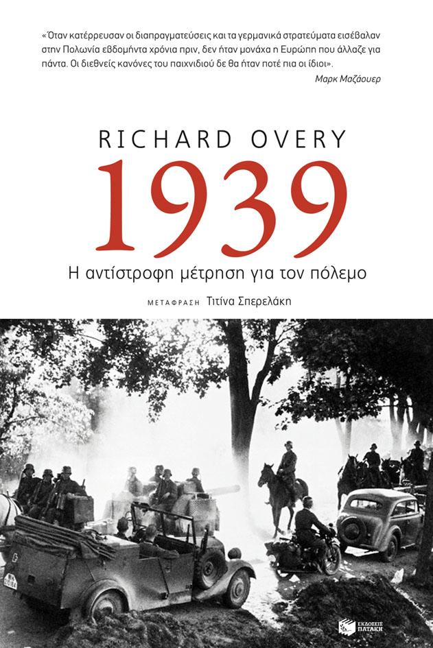 1939: Η αντίστροφη μέτρηση για τον πόλεμο
