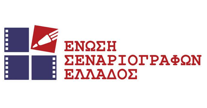 Η Ένωση Σεναριογράφων Ελλάδος (ΕΣΕ) γιορτάζει στον ΙΑΝΟ της Αθήνας τα 30 έτη δημιουργικής παρουσίας της.