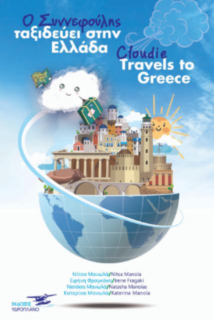 Ο Συννεφούλης ταξιδεύει στην Ελλάδα