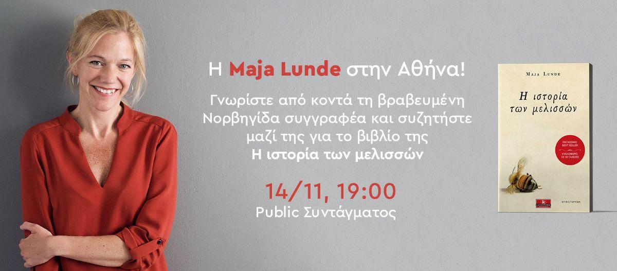 H Maja Lunde στην Αθήνα!