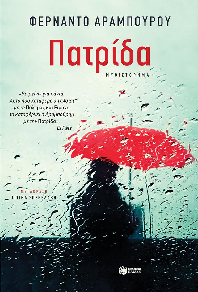 Βραβείο The Athens Prize for Literature για την «Πατρίδα» του Φερνάντο Αραμπούρου
