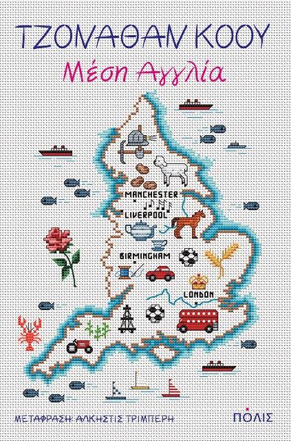 Μέση Αγγλία