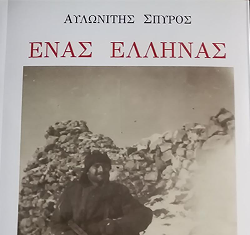«Ένας Έλληνας» του Σπύρου Αυλωνίτη