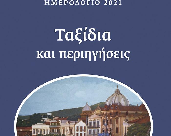 """Ημερολόγιο 2021 """"Ταξίδια και περιηγήσεις"""" από Εκδόσεις ΙΑΝΟS"""