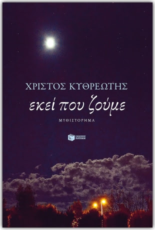 Κρατικά Βραβεία Λογοτεχνίας Κύπρου