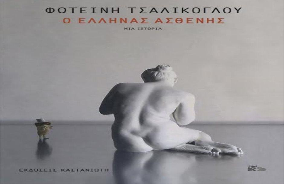 """""""Ο Έλληνας ασθενής"""" της Φωτεινής Τσαλίκογλου"""