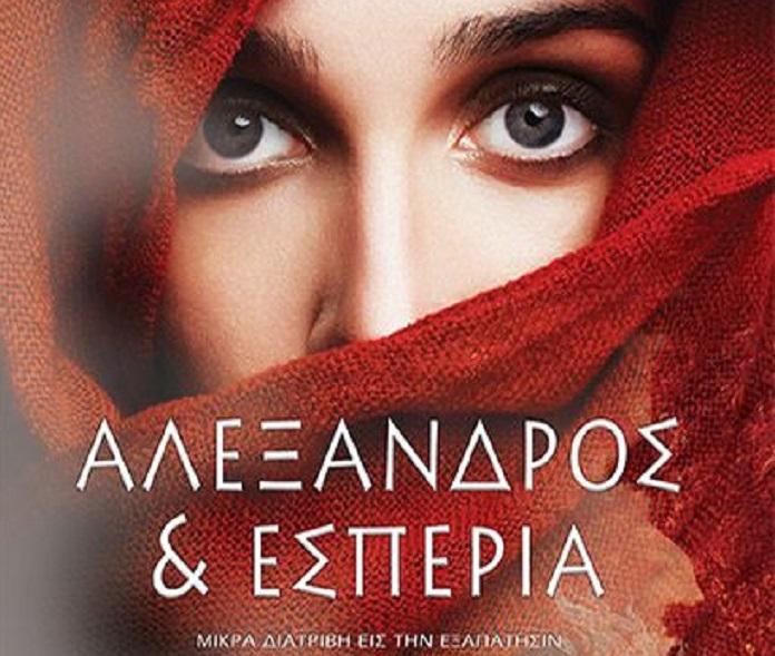 """""""Η εξαπάτηση είναι τέχνη"""":Ο Κωνσταντίνος Τρικουνάκης μιλάει για το νέο του βιβλίο!"""