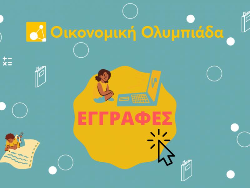 Οικονομική Ολυμπιάδα από τη Γενική Γραμματεία Δημόσιας Διπλωματίας και Απόδημου Ελληνισμού και το ΚΕΦίΜ