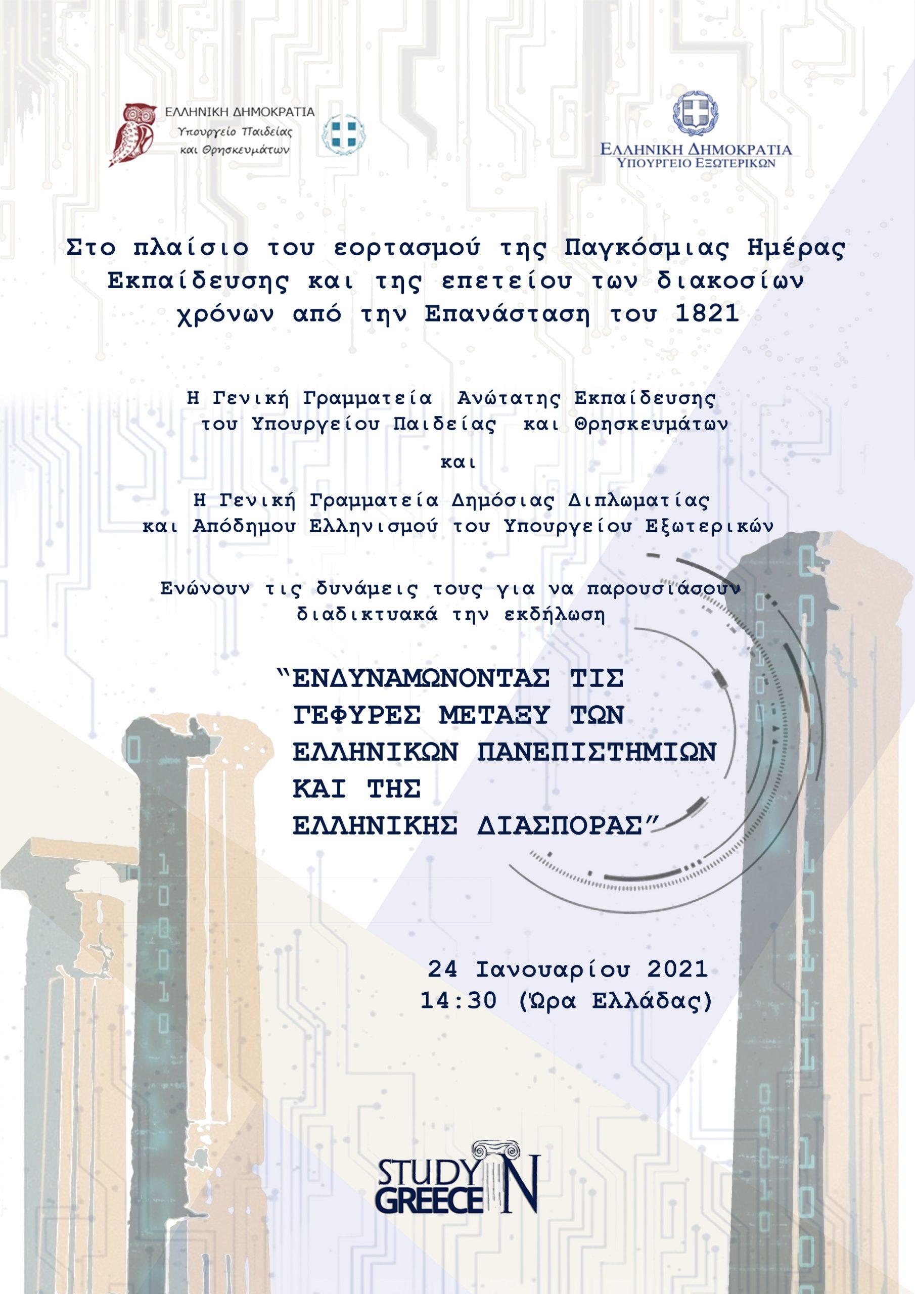 Ημερίδα «Ενδυναμώνοντας τις γέφυρες ανάμεσα στα ελληνικά πανεπιστήμια και τον Ελληνισμό της Διασποράς»