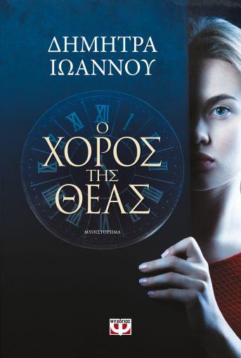 """""""Ο Χορός της Θεάς"""", το νέο βιβλίο της Δήμητρας Ιωάννου, μας συναρπάζει!"""