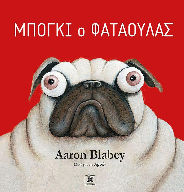 """""""Μπόγκι ο Φαταούλας"""" του Aaron Blabey από τις Εκδόσεις Κλειδάριθμος."""