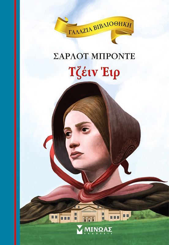 Ένας νέος τίτλος προστίθεται στην εμβληματική παιδική σειρά των εκδόσεων Μίνωας «Γαλάζια Βιβλιοθήκη» : Τζέιν Έιρ
