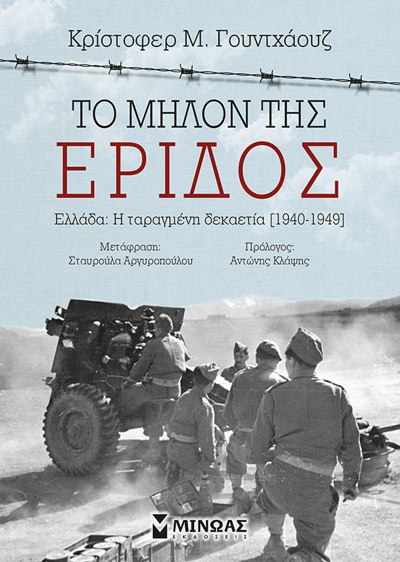 Το μήλον της έριδος Ελλάδα: Η ταραγμένη δεκαετία (1940-1949) :Από τις Εκδόσεις Μίνωας