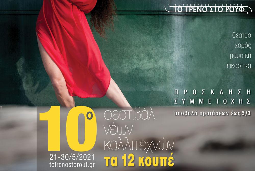 "10o Φεστιβάλ Νέων Καλλιτεχνών ""Τα 12 Κουπέ"" – Πρόσκληση συμμετοχής καλλιτεχνών Θεάτρου, Χορού, Μουσικής, Εικαστικών!"