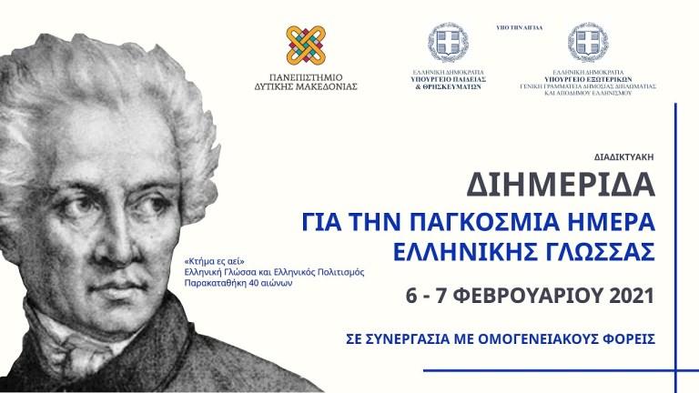 «Κτήμα ες αεί»: «Ελληνική Γλώσσα και Ελληνικός Πολιτισμός παρακαταθήκη 40 αιώνων»