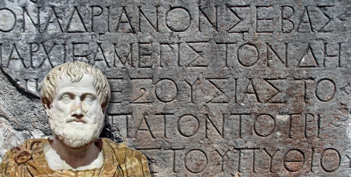 """""""Η συμβολή της Ελληνικής στην Αγγλική Γλώσσα"""""""