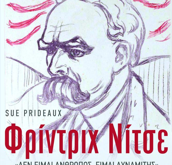 """Φρίντριχ Νίτσε  """"Δεν είμαι άνθρωπος, είμαι δυναμίτης: Η βιογραφία"""""""