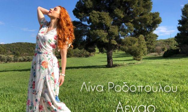 Λίνα Ροδοπούλου – Aenao