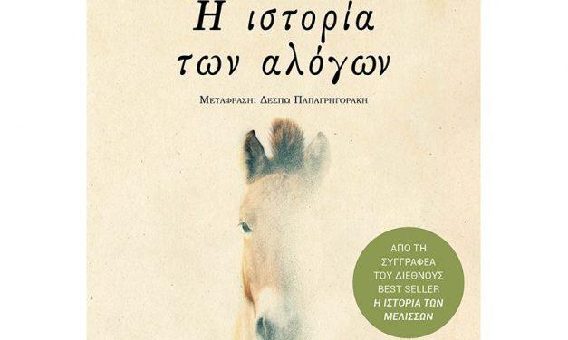 """""""Η ιστορία των αλόγων"""" :Εκδόσεις Κλειδάριθμος"""