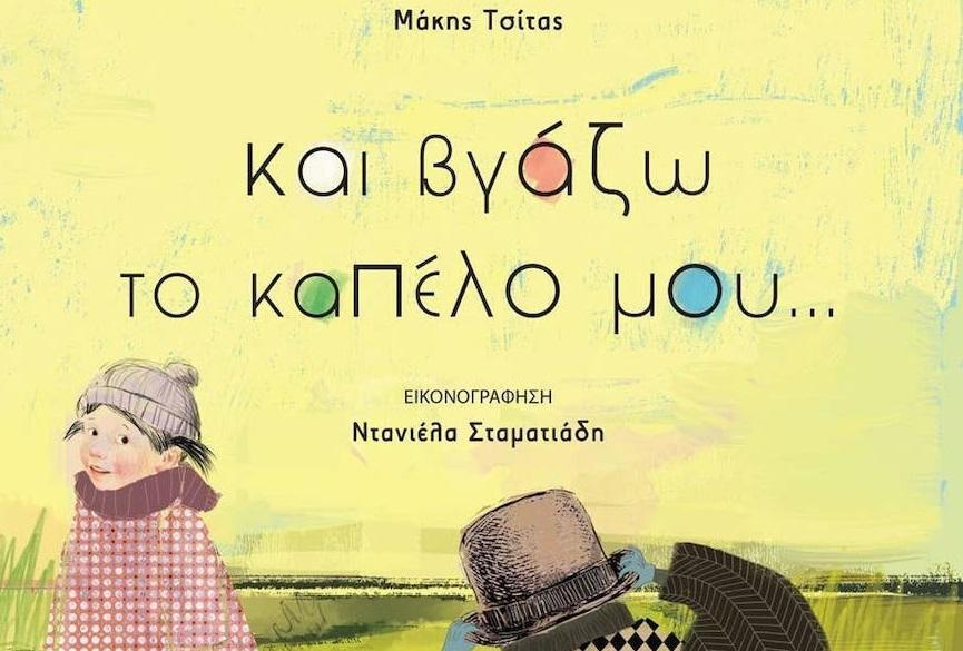 """""""Και βγάζω το καπέλο μου…"""": Ένα βιβλίο που πρέπει να διαβάσουν όλα τα παιδιά μαζί με τους γονείς και τους δασκάλους τους!"""
