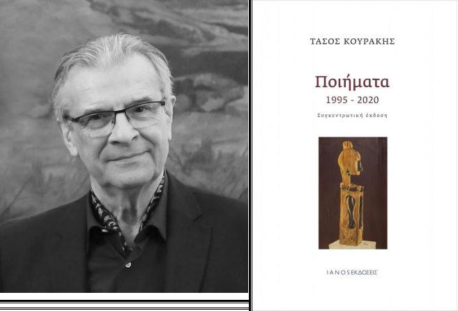 Διαδικτυακή παρουσίαση βιβλίου: Τάσος Κουράκης, Ποιήματα 1995-2020 από τις Εκδόσεις  IANOS