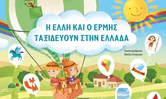 Covidfree! Ένα βιβλίο ταξιδεύει τους μικρούς αναγνώστες στις ομορφιές της Ελλάδας