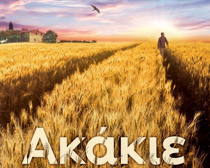 """Νέο βιβλίο από τον Κώστα Κρομμύδα και τις Εκδόσεις Διόπτρα με τίτλο """"Ακάκιε""""!"""