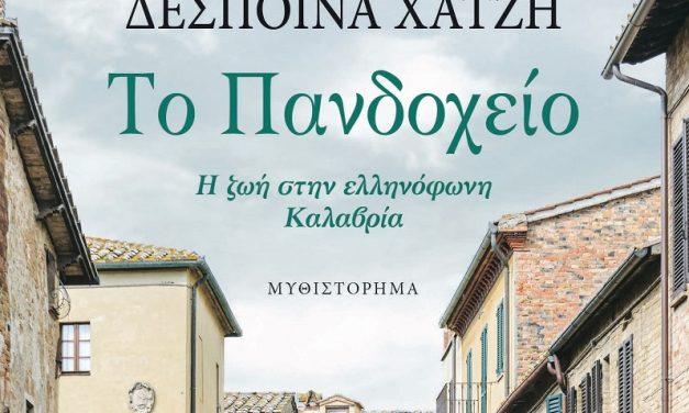 """Η Δέσποινα Χατζή  μας καλωσορίζει στο  """"Πανδοχείο"""" Magna Grecia σε μια απολαυστική διαμονή!"""