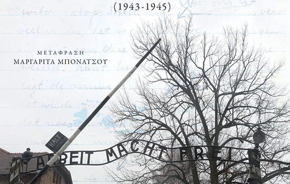Τελευταίος σταθμός Άουσβιτς: Η μαρτυρία μου από το στρατόπεδο (1943-1945)