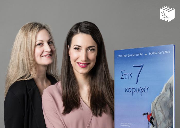 «Στις 7 κορυφές» από τη Χριστίνα Φλαμπούρη και τη Μαρία Ρουσάκη